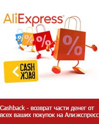 Кэшбэк для aliexpress верни 10% за каждую покупку.
