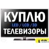 Куплю дорого lcd led и импортные телевизоры тел 924-77-30
