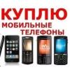 Куплю телефоны смартфоны и планшеты тел 924-77-30