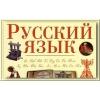 Курсы русского языка для детей и взрослых