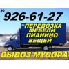 Перевозка мебели, вещей, пианино. Вывоз мусора, 90926-61-27