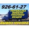 Перевозка мебели, вещей, пианино. вывоз мусора, хлама. 926-61-27